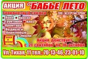 Акция Бабье летоот ТОО «ЛИК Экопромсервис»