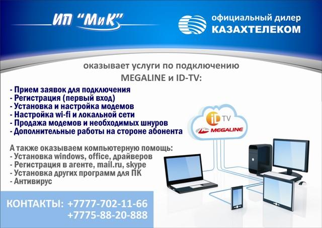 Как сделать подключение мегалайн
