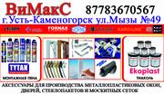 WeMaX Продажа фурнитур и аксессуаров для металлопластиковых окон и две