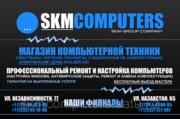 компания SKMCOMPUTERS