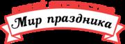 Праздничное агентство « Мир праздника»
