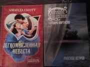 Продам женские романы