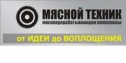 Оборудование для мяса.Украина, Черкассы+380677831507вайбер