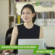 Бухгалтерлік есеп курстары қазақ тілінде