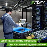 Курсы Системный администратор