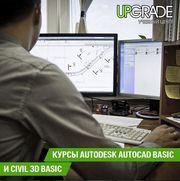 Курсы AutoCAD,  AutoCAD Revit,  AutoCAD Civil 3D