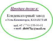 ТОО Усть-Каменогорский конденсаторный завод. Продажа доли в ТОО.